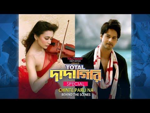 Total Dadagiri Special   Chinte Parli Na   Behind The Scenes   Yash   Mimi   Jeet Gannguli thumbnail