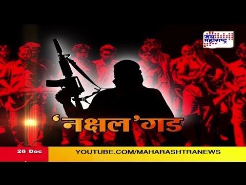JM Special on Naxalite attack in Gadchiroli |