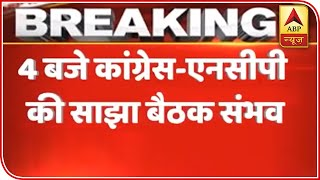 NCP To Join Congress' Meeting At 4 PM Today | ABP News