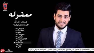 حسين غزال - معقولة [Hussain Ghazal - Ma3qawla [Official Audio