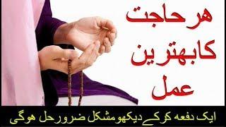problem prayers | solution for problems in urdu