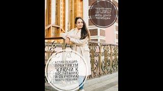 """Астрологический семинар в Хабаровске """"Астро ключи к воспитанию и обучению моего ребенка"""" ч.1"""