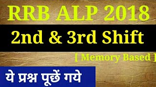 ये प्रश्न पूछे/ 9/8/2018 rrb alp exam paper full review &discussion with question 2nd & 3rd shift