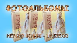 Фотоальбом Henzo 10*15/36 Minialbum 36P Bobbi - 19.135.00(, 2016-09-01T07:29:27.000Z)