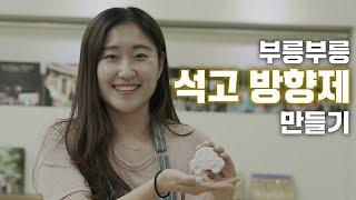 체험-부릉부릉 석고방향제 만들기(문날꾸러미)