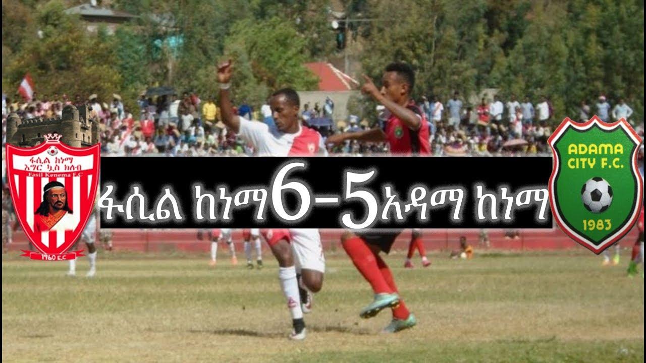 ፋሲል ከነማ 6-5 አዳማ ከነማ Fasil 6-5 Adama @Gondar Stadium 2018