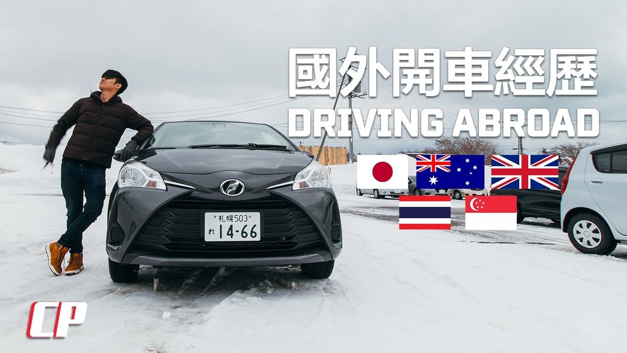 國外開車經歷 : 日本 , 英國 , 澳洲 , 泰國 & 新加坡 | Driving in Hokkaido , England , Australia , Thailand & Singapore