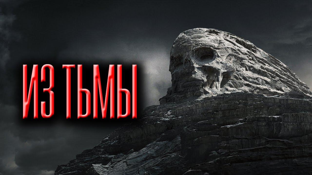 Страшная история на ночь |  ИЗ ТЬМЫ | Черный Рик