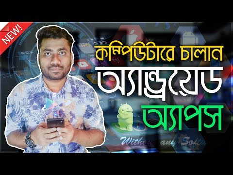 Run Android Apps on Your Computer and Laptop Without any Software | Bangla Tutorial 🔥NEW!🔥