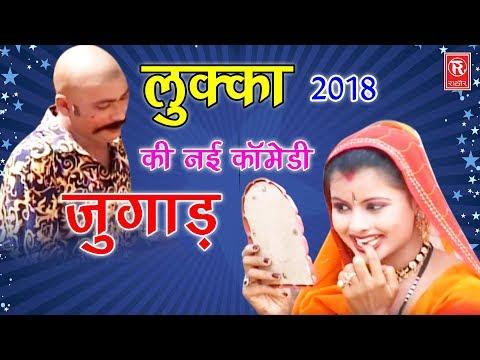 Lukka Latest Comedy 2018 | लुक्का और जुगाड़ी | Lukka Aur Jugadi | Best Comedy 2018 | Ht Records
