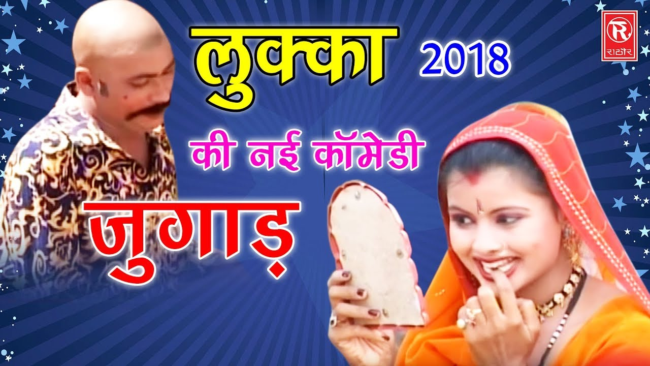 Lukka Latest Comedy 2018 | लुक्का और जुगाड़ी | Lukka Aur Jugadi | Best Comedy 2018 | Ht Records