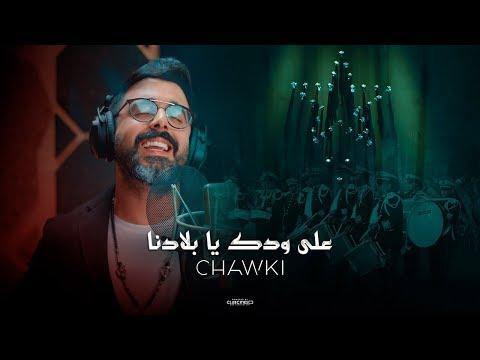 Смотреть клип Ahmed Chawki - 3La Wdek Ya Bladna
