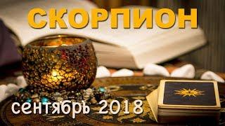СКОРПИОН сентябрь 2018. Таро-Прогноз: Финансы, Любовь, Здоровье.
