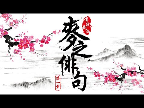 《Garena 傳說對決》 2018 GCS 春季賽 麥之俳句-S.T