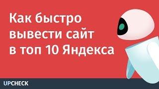 Как быстро вывести сайт в топ 10 Яндекса