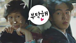 """혜자표(Kim Hye Ja) 특급 애교 발사↗ """"이래도 안돼? 부탁해♡_♡""""  눈이 부시게(Dazzling) 7회"""