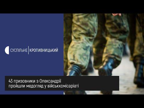 UA: Кропивницький: 43 призовники з Олександрії, що на Кіровоградщині, пройшли медогляд у військкомісаріаті