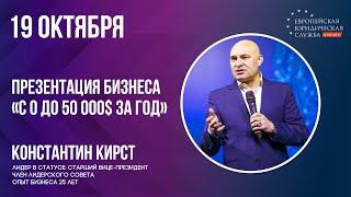 ПРЕЗЕНТАЦИЯ ПАРТНЕРСКОЙ ПРОГРАММЫ. 19.10.20