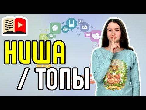 Интересная ниша для YouTube – ТОПы