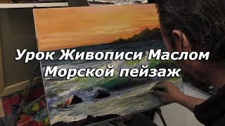 Мастер-класс по живописи маслом №70 - Морской пейзаж. Научиться писать маслом. Урок рисования