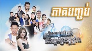 រឿង ក្រមុំបេះដូងដែក ប៉ះអង្គរក្សចិត្តខ្លាំង ភាគបញ្ចប់ / Steel Heart Girl / Khmer Drama Ep46 (The End)