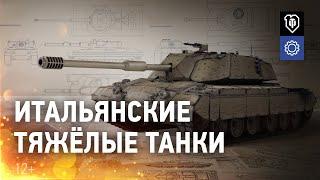 В разработке: Итальянские тяжелые танки
