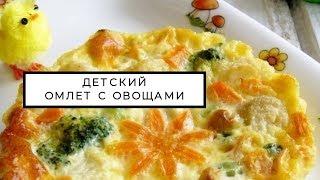 Детский омлет с овощами как в детском саду