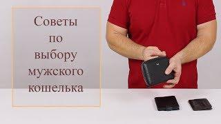 видео Как выбрать портмоне или часы для мужчины