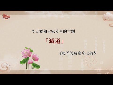 【問心生活】滅道 ( 臺語版) - YouTube