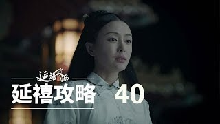 延禧攻略 40 | Story of Yanxi Palace 40(秦岚、聂远、佘诗曼、吴谨言等主演)