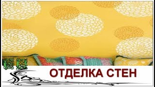 видео Внутренняя отделка дачного дома — рекомендации по выбору материалов