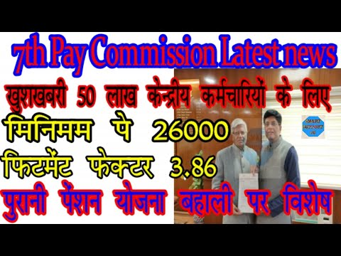 7th Pay Commission Latest News Minimum Pay Hike and Fitment Factor Old Pension system bahali breakin