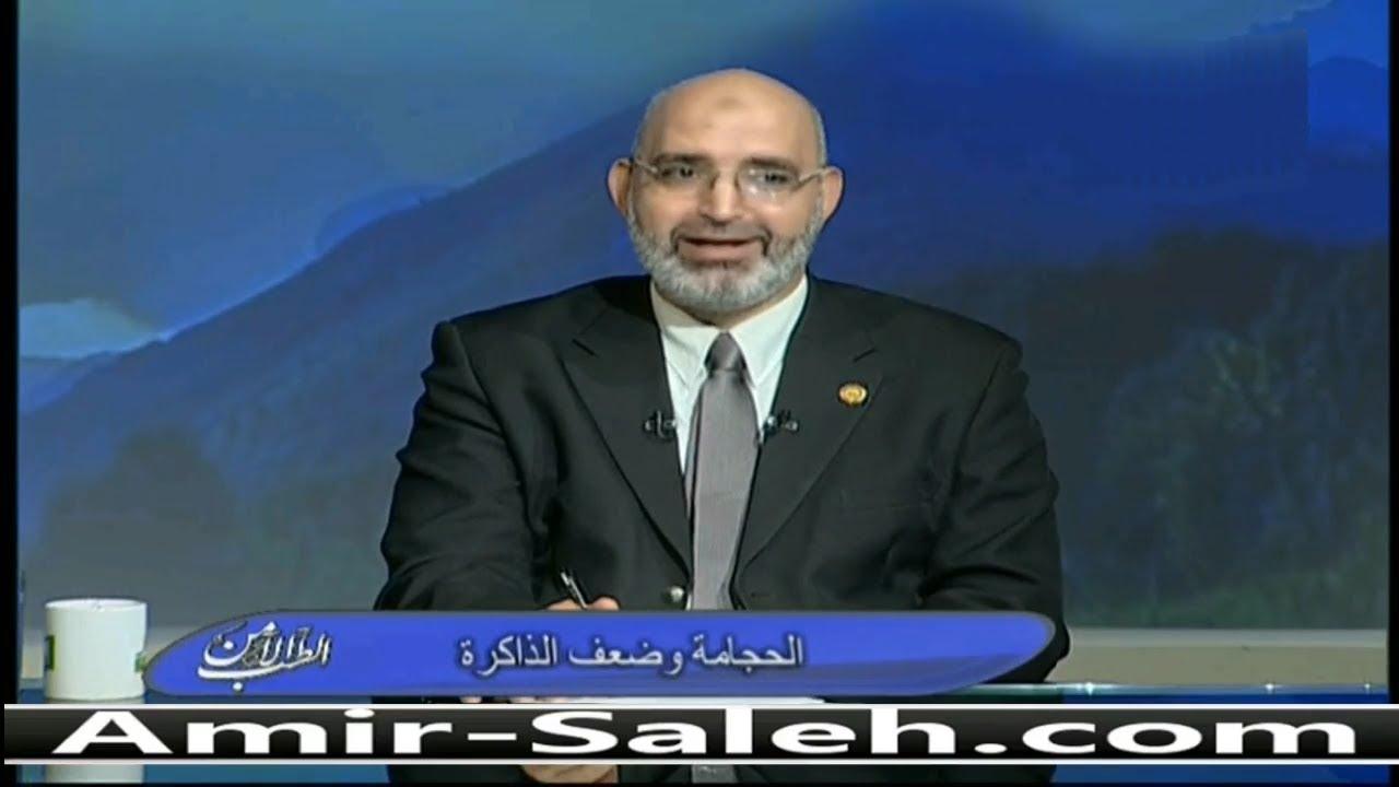 الحجامة ودورها في علاج ضعف الذاكرة | الدكتور أمير صالح | الطب الآمن