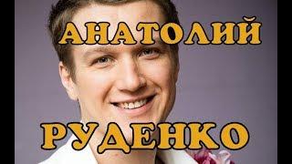 Анатолий Руденко - биография, личная жизнь, дети и жена. Сериал Красная королева