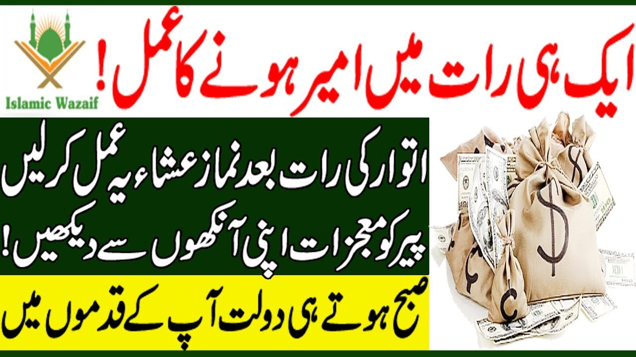 Powerful Wazifa to Become Rich In One Night/Aik Hi Raat Main Ameer Honay Ka  Wazifa/Islamic Wazaif