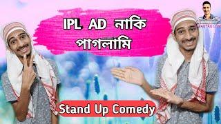 IPL AD নাকি পাগলামি    Stand Up Comedy    Sayantan Live   