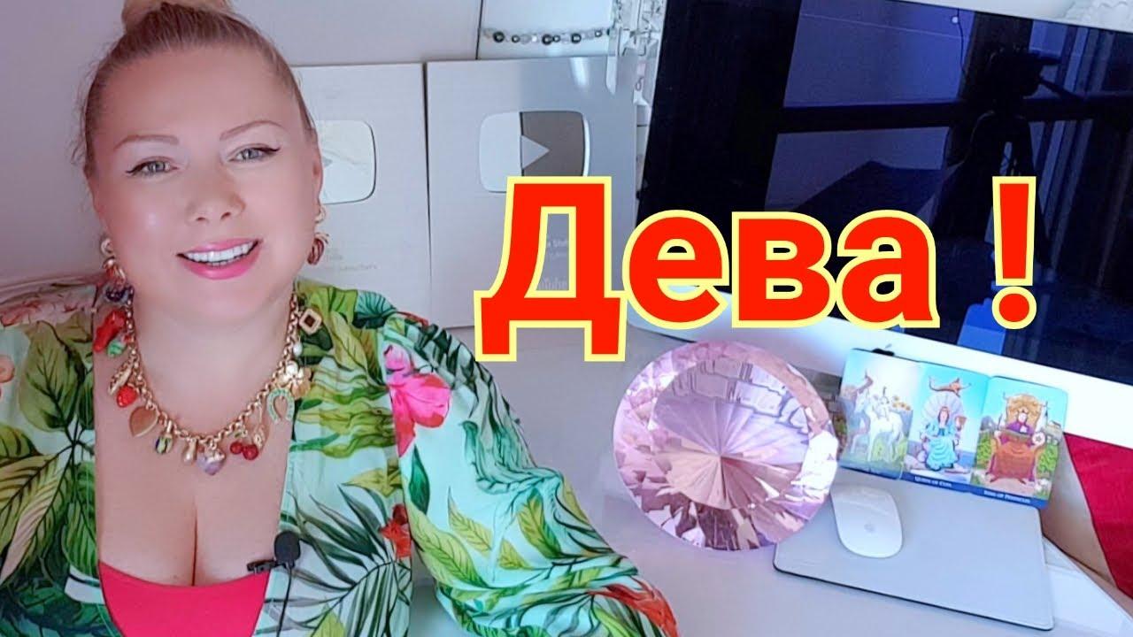 ДЕВА - ГОРОСКОП на ИЮЛЬ 2020 года/ ЛУННОЕ ЗАТМЕНИЕ 5 ИЮЛЯ от OLGA STELLA
