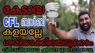 CFL Bulb repair at home/How to repair Damage CFL bulb at home/CFL Repair/Homemade/All in media