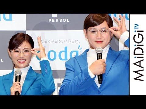 深田恭子、ガリットチュウ福島のものまねに「やだ!」 「doda」新CM発表会2