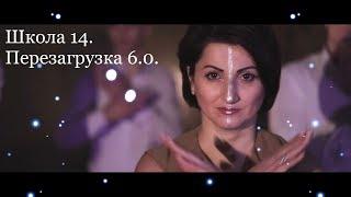 Школьный клип / Фильм к юбилею школы 14 г. Мытищи / Школа видео
