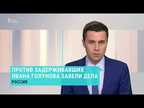 Дело Ивана Голунова.