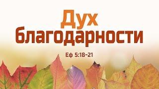 "Проповедь: ""Дух благодарности"" (Алексей Коломийцев)"