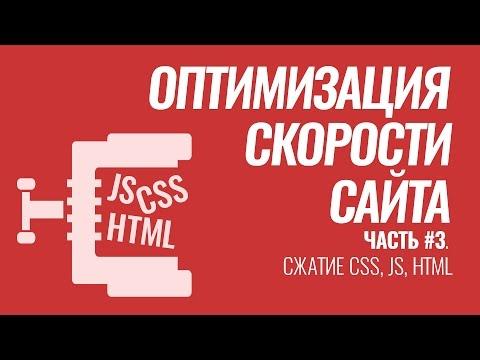 Оптимизация скорости сайта на #WordPress. Серия #3. Сжатие стилей, скриптов, html