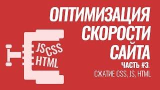 видео Оптимизация кода сайта