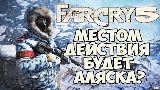 Far Cry 5 - Действия игры в АЛЯСКЕ? [ЗИМА в Far Cry 5]
