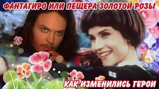 Фантагиро Пещера золотой розы КАК ИЗМЕНИЛИСЬ ГЕРОИ 1991г. / Актеры тогда и сейчас