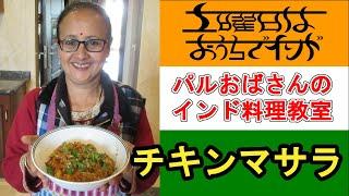 インド現地のパルおばさんに、インドの家庭料理の作り方を学ぼう。 今回はチキンマサラの作り方です。 今まで、バターチキンカレー、ココナ...