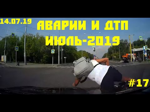ЖЕСТКИЕ АВАРИИ И ДТП ИЮЛЬ #17 (от 14.07.2019)