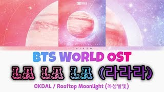 BTS WORLD OST - OKDAL / Rooftop Moonlight (옥상달빛) -  La La La (라라라) (Han-Rom-Eng Lyrics)