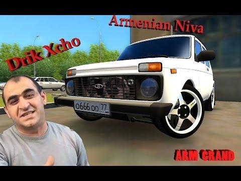 Armenian Niva[Dorjar] ▌▌DRIK XCHO ▌▌3Д Инструктор 2.2.7